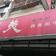 【食記】腸胃型感冒後的第一餐!牛肉麵好美味!