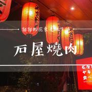 【花蓮市區】石屋燒肉火鍋