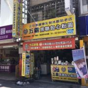 花蓮市區推薦美味冰品,網格焦糖美味—五霸焦糖包心粉圓
