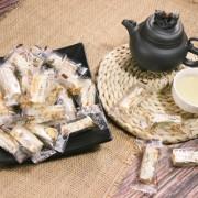 熱門團購美食推薦~農曆春節桌上必備的花蓮縣餅奶脆酥!
