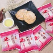 團購美食2020不能錯過的~花蓮縣餅「火龍餅與南瓜金沙」