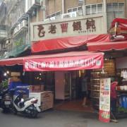 【新北市-板橋】 老曹餛飩麵☆位於黃石市場旁蛋香四溢的餛飩麵
