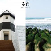 遊新北 春季限定,一起飄向北方漫遊石門 / 老梅石槽 / 富貴角燈塔