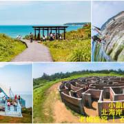 『新北石門』   北海岸一日遊   老梅綠石槽   老梅迷宮   老梅沙灘   石門風力發電廠  