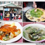 【美食♥花蓮】☼ 海埔蚵仔煎☼ 新鮮無腥味的蚵仔,人氣名店/平價小吃♥♥