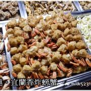 花蓮美食│宜蘭香炸螃蟹♥宜蘭吃不到?只有花蓮才有的宜蘭香~