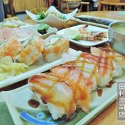 食記。花連★花蓮市區平價日台料裡田村壽司 CP值高讓人忍不住想一直點餐