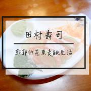 【花蓮市區】田村壽司~平價實惠的台式口味壽司專賣店
