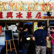 【台灣,花蓮,新城】佳興冰果室(jiaxing icy and fruit punches shop)不只檸檬汁好喝,還有食物也美味。(什錦麵、薑絲大腸、白斬雞)