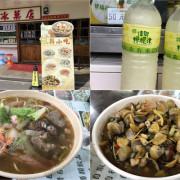 [在地美食] 花蓮新城 - 佳興冰果室 ~ 必喝檸檬汁,必吃平價美味什錦湯麵、快炒黃金蜆