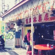 【 花蓮 x 新城 】佳興冰果室。超人氣檸檬汁 x 超大份量台式料理