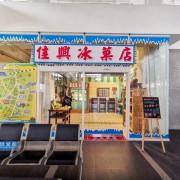 跳躍的宅男 - [花蓮美食]不用出火車站也能喝到佳興檸檬汁 新城太魯閣火車站-佳興冰菓室分店