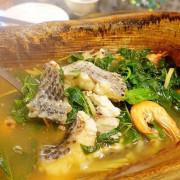花蓮原住民特色美食 ▶ 紅瓦屋老地方文化美食餐廳 ▶ 真的有石頭的原住民石頭火鍋 鹽烤魚、野菜拼盤、烤鹹豬肉 原住民風味餐