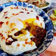 花蓮吉安美食 ▶ 西村の家食堂 ▶ 日式老宅內的古早味麵食 銷魂的荷包蛋肉燥飯