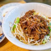 花蓮|吉安美食【西村的家】