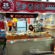 [小攤食記]西湖市場的珍香肉品:一吃上癮的杏仁脆肉片