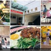 圓圓家愛吃貨-<台北內湖>西湖市場內意外好吃的平價牛排,菜市場乾淨的讓人覺得不可思議,還有打卡牆好有趣