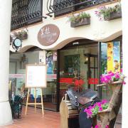 花蓮壽豐。Lira 里拉歐式餐廳