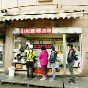 頭城小吃--頂埔阿婆蔥油飯--排隊人氣小吃