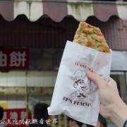 宜蘭頭城必吃『頂埔阿嬤蔥油餅』宜蘭美食/小吃/紅茶、奶茶一杯只要10元