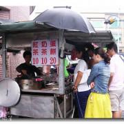 [小吃]宜蘭頭城+頂埔阿公阿嬤蔥油餅