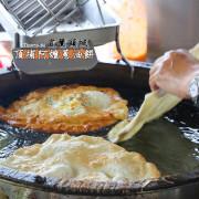 宜蘭蔥油餅|頂埔阿嬤蔥油餅~內行在地人下午茶鹹食 - 緹雅瑪 美食旅遊趣