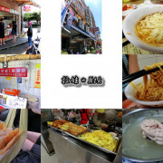 /宜蘭-頭城/阿婆蔥油餅+麻醬麵蛤蜊湯~宜蘭美味銅板小吃