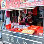 *宜蘭小吃美食 北館市場康樂街*古意人養生米粿~ 傳統麻糬美味實在又便宜