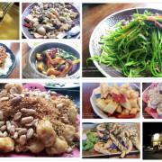 【LULU‧愛宜蘭】宜蘭年年小館‧平價熱炒桌菜‧在地美味餐廳別錯過