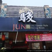{食記} 宜蘭,駿懷舊餐廳