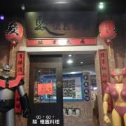 復古餐廳~~駿 懷舊餐廳(宜蘭店)