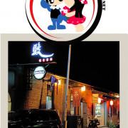 [國內:食-宜蘭縣]:駿懷舊餐廳