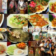 《食記—宜蘭》駿懷舊餐廳~台灣古早味