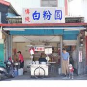 【宜蘭美食】冷白粉圓-1碗只要20元的超便宜粉圓冰