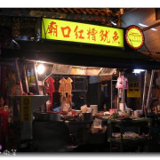 [美食]宜蘭市+廟口紅糟魷魚(不在廟前,搬家囉)