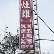 【台菜】宜蘭礁溪 大灶雞 甕窯土雞鮮嫩 山產新鮮便宜 激推