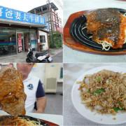 [宜蘭平價牛排] 龍潭 - 哥爸妻夫牛排館 ~ 充滿人情味的在地老店,牛排、豬排、雞排、炒飯平價又好吃!大推薦!