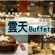 【宜蘭】看夜景泡溫泉悠閒的吃buffet吧-老爺酒店雲天buffet