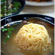 【宜蘭羅東】鴨肉送‧裡面沒有布丁的布丁麵?