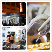 宜蘭美食-鴨肉送(羅東店) 鄰近羅東夜市的知名小吃 皮香肉嫩的美味鴨肉切盤