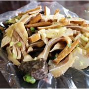 [宜蘭羅東]王老吉懷舊滷味|滷豆干、豬耳朵、米血、菜頭和杏包菇|特調的醬汁.經典的辣醬,不吃會想念,吃了會懷念