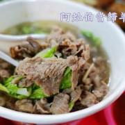 【宜蘭美食】阿灶伯當歸羊肉湯 ♥ 羅東夜市排隊人氣美食 必吃當歸羊肉湯、臭豆腐 好吃到每天大排長龍