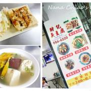 ▌宜蘭羅東 食記◆五種臭豆腐,各有魅力特色!大推清燉口味!羅東夜市附近~財記臭豆腐