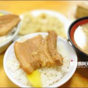 《宜蘭羅東美食小吃》羅東夜市.中正堂焢肉飯(焢肉飯老店也賣起霜淇淋)