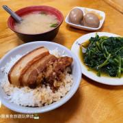 [食]宜蘭 羅東 銅板美味小吃 在地老店 中正堂焢肉飯