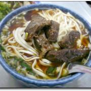 [美食]宜蘭羅東+曹記牛肉麵