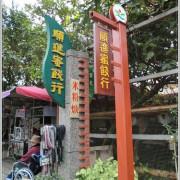【宜蘭行】第二站:順進蜜餞行《吃很大》
