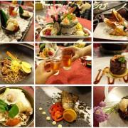 【宜蘭餐廳】錢塘江餐飲工藝會館♥來宜蘭一定要吃的無菜單料理
