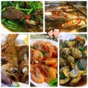 [羅東美食餐廳]富哥活海產~來自大海的鮮滋味