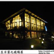 <宜蘭>momo生日宴之玻璃屋篇